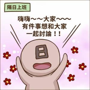 【萌咩漫畫 CH.4】日編的野望 之 萌比的勁敵出現!?(上)