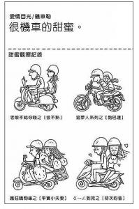 情侶騎機車姿勢透露出想傳達的訊息 (圖)