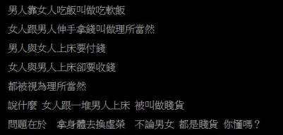 鄉民發出台灣男人對台灣公主的怒吼!超中肯被萬人推爆啦!