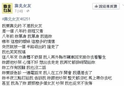 網友說自己為了一個程又青付出八年沒結果,卻被大家噓爆了?!