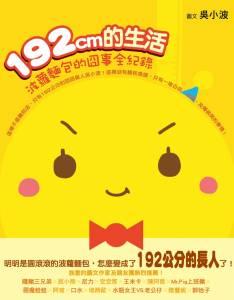192CM的生活:波蘿麵包的囧事全紀錄|吳小波/布克圖文