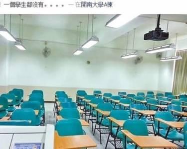 老師:我走錯教室了嗎? 乾...原來全班翹課!