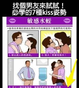 找個男友來試試!必學的7種kiss姿勢~