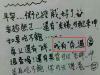 網友PO「台灣人專屬」的密碼字條,讓大陸人整個看不懂!滿滿的「中文字」寫的竟然是...這太好笑了!