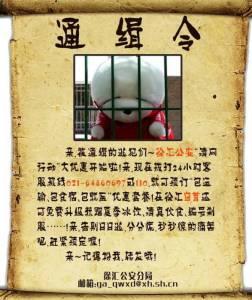 自首就送冷飲!上海公安發佈「最萌通緝令」