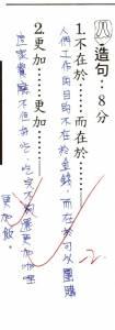 [爆笑]小六的國語考卷