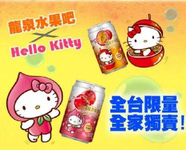 Hello Kitty 啤酒
