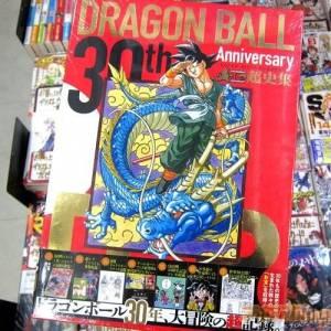 七龍珠30週年紀念冊!好多滿滿回憶,還有好久不見的……