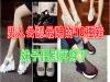 男人公認最醜的10種鞋,妹子們千萬別再買了,買了也千萬別再穿了!