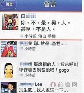 Selina任家萱離婚內幕,Hebe大罵阿中 張承中!