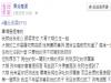 弟媳故意在大嫂有在看的臉書專頁上PO文宣洩不滿,結果慘遭連網友都支持的大嫂「一句話」嗆爆!