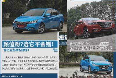 Luxgen S3中國量產版銳3搶先亮相,預計2016北京車展正式發表!