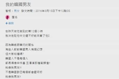 網友發文和韓國歐巴男友的「非韓劇式」相處,真的是讓大家都笑翻了!XD