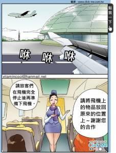 難得搭飛機出國玩!貪小便宜夫妻黨不拿飛機上的毛毯,卻偷拿.....