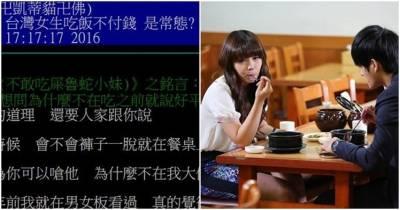 奇聞!台灣女生吃飯都要男生請?」戰神蘇美「專業分析」打臉公主病 網友:中肯到哭!