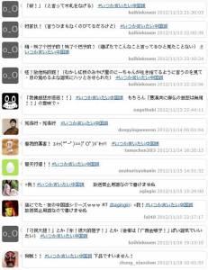 「日本人最想說說看的中文」你們平時到底都看了什麼...