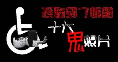 超恐怖 據說這些是台灣10大最「鬼」的照片...