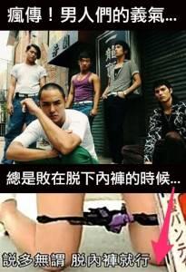 瘋傳!男人們的義氣...總是敗在脫下內褲的時候...