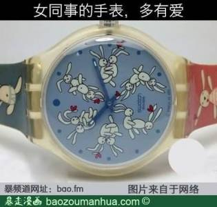 女同事給我看一款可愛的兔子手錶,但總覺得哪裡怪怪的....