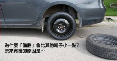 買車時所附的「備胎」一定總是比正常胎小!背後的原因竟然是...太有智慧了!