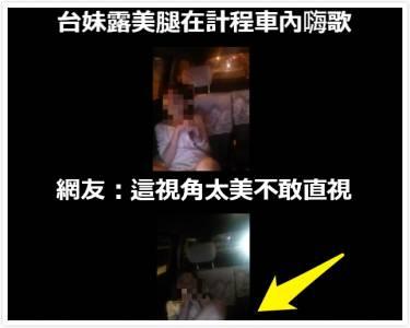 台妹露長腿計程車上唱嗨歌!網友:這視角太美不敢直視