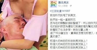 網友去剪頭髮,沒想到巨乳助理竟將「胸器」放在他臉上!最後女友「霸氣反應」讓所有網友讚到爆炸啦!