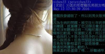 女網友上網抱怨「33歲了卻當敗犬」討拍,沒想到被聽障網友一個神打臉!這下臉真的被打好打滿了!