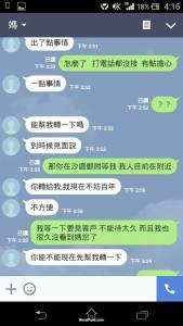 他突然在 LINE 上收到媽媽傳訊來「借30000元」,結果聊到最後的結果已經獲得網友的爆笑認證了!