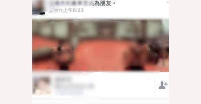 他和一個女生成為新臉書好友,同學看到就開始留言惡搞!沒想到後來竟引發一場恐怖戰爭!