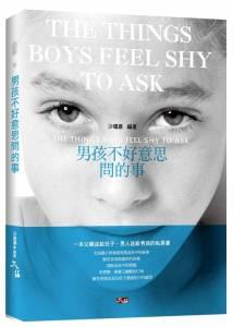 揭示男孩成長中的秘密!青春期就是「青春危險期嗎」?小心,一不小心就會犯了錯!